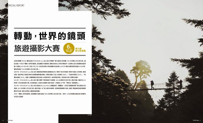 2014   全球華人百大旅行家