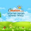 Emalon I