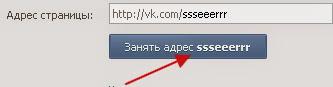 адрес страницы вконтакте