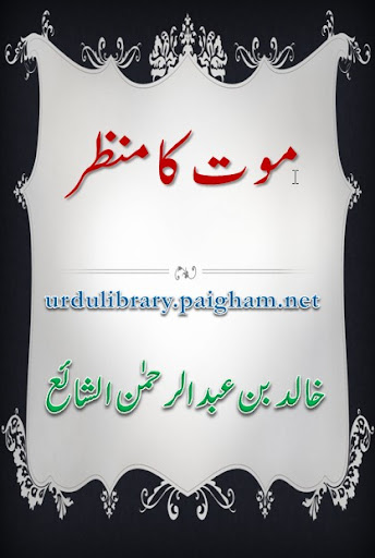 Urdu manzar in maut book pdf ka