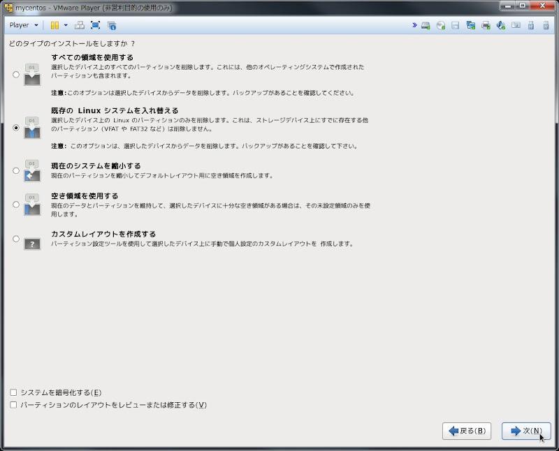 既存のLinuxシステムを入れ替える