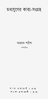 Madhyayuger Kabya Sangraha by Ahmad Sharif