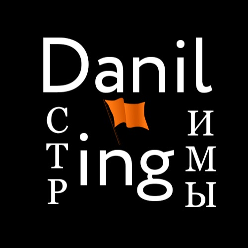 Daniling Rednow