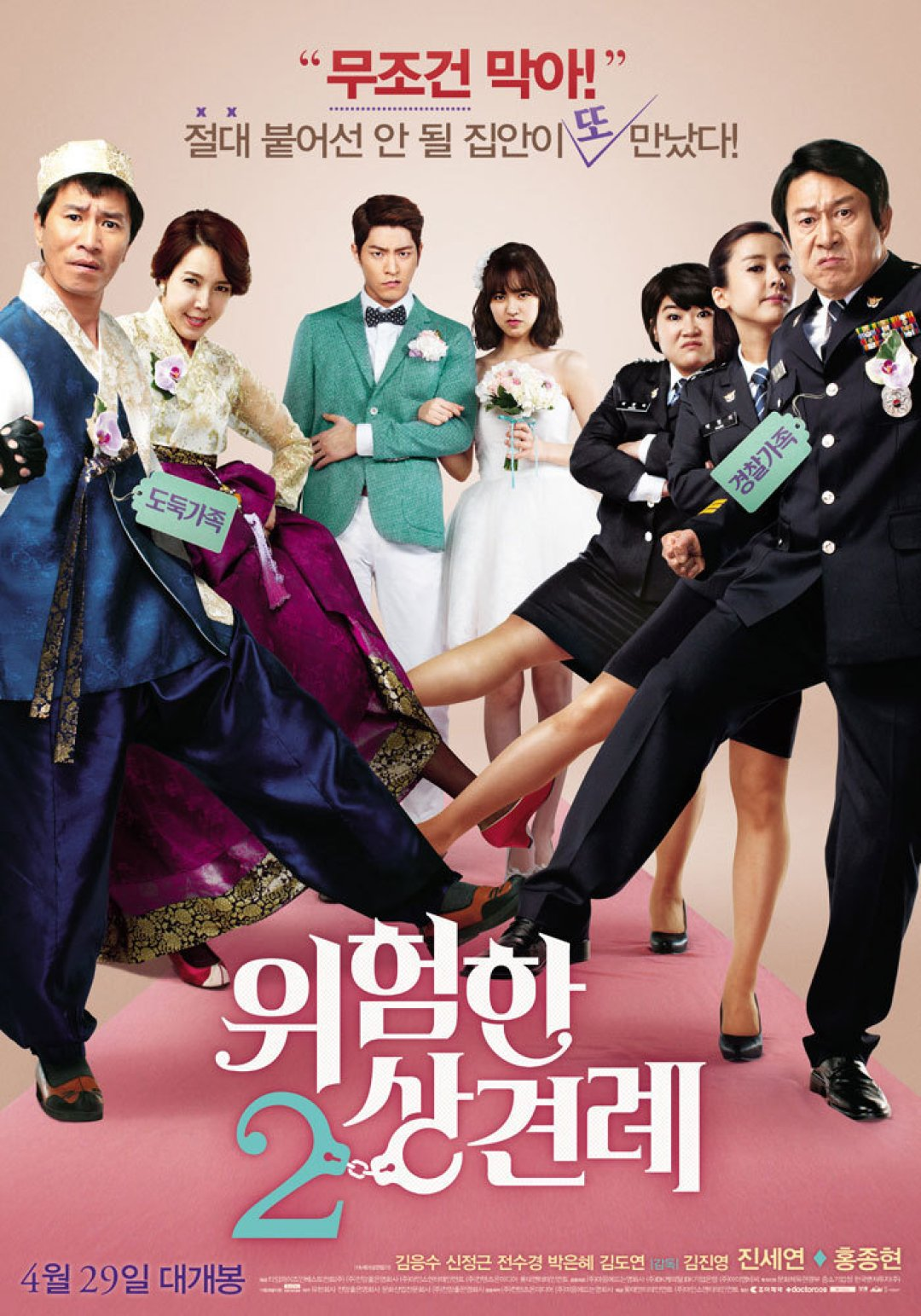 Sui Gia Đại Chiến 2 (Gặp Gỡ Thông Gia 2) - Enemies In-Law / Dangerous Meeting of In-Laws 2