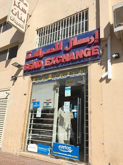Irsal Exchange, Abu Dhabi, United Arab Emirates | Phone: +971 2 627 7272