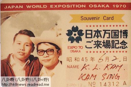 一九七○年甘健成(左)與甘琨禮(右)仍然和洽,同遊日本萬國博覽會。(《鏞記走過六十年》圖片)