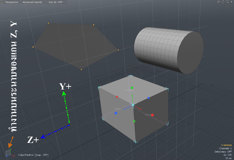 การขึ้นรูปทรงในทิศทางต่างๆ [modo Basic] Modoaxe03