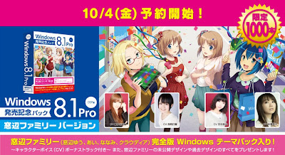 DSP版Windows 8.1 Pro 64bit 発売記念パック 窓辺ファミリーバージョン