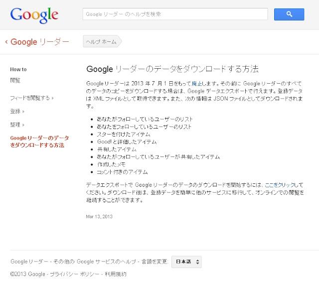 【悲報】Google Readerが7月1日にて終了!大量のRSS難民、不可避!