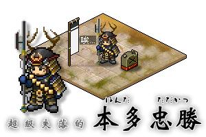 【Pixel art】戰國名將 本多忠勝