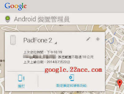 android 裝置管理員無法定位 http://google.22ace.com/2013/11/android-devicemanager-not-find.html