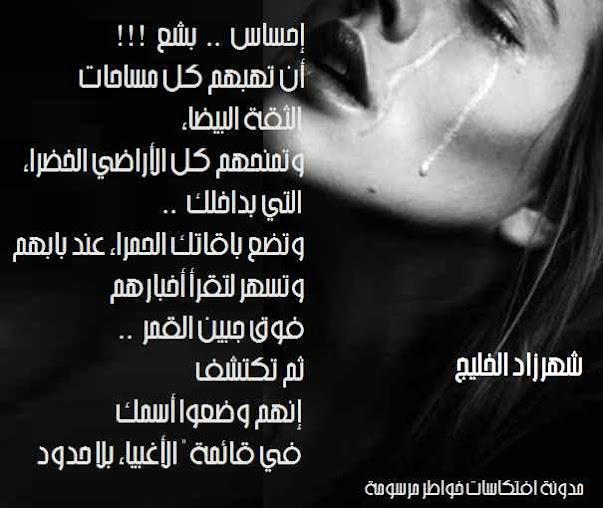 شهرزاد الخليج : إحساس .. بشع !!!