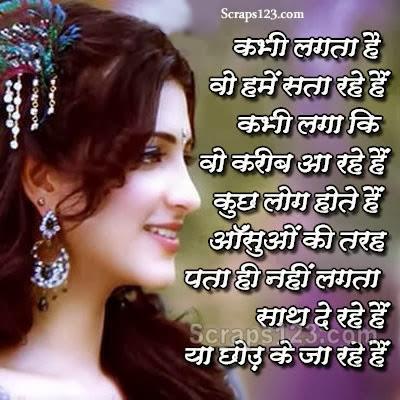 Hindi Shayari images Kabhi lagata hai ki vo sath nibha rahe hai