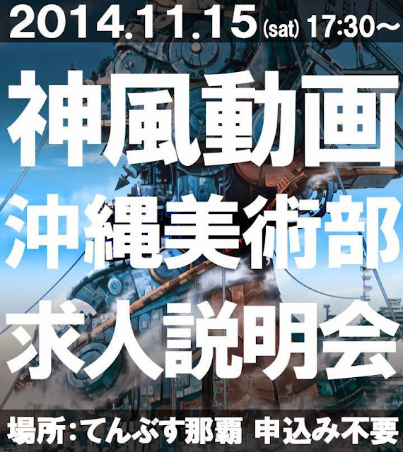 神風動画沖縄美術部求人説明会