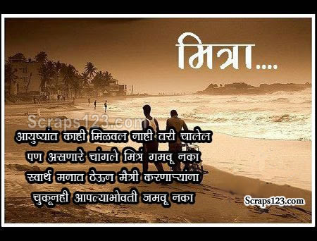 marathi friendship pics images amp wallpaper for facebook page 3