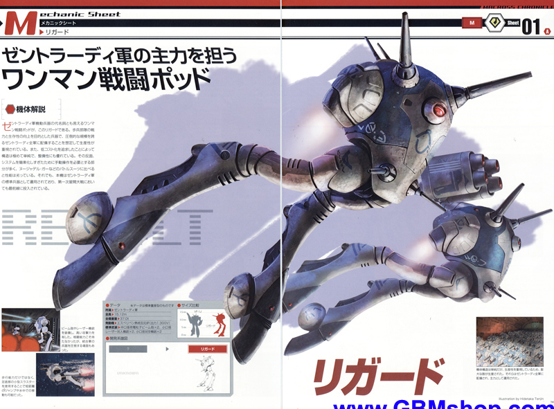 Macross Reguld Tactical Battle Pod Mechanic & Concept Macross Chronicle