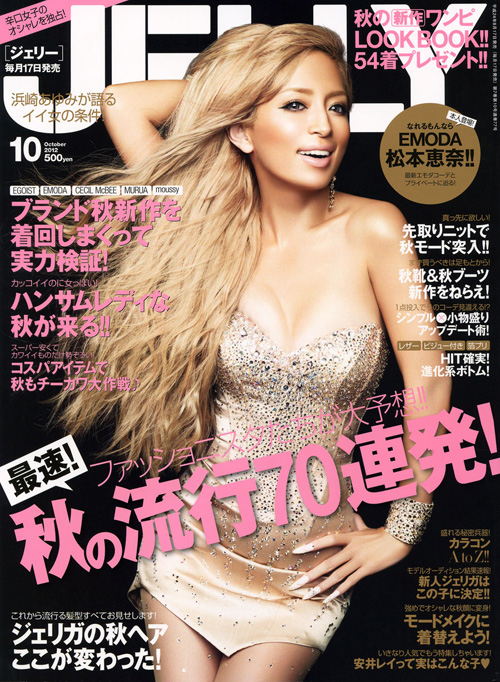 Ayumi Hamasaki looks a gold mess for JELLY magazine | Photoshoot