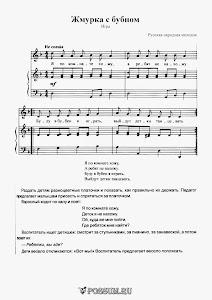 """Песня """"Жмурка с бубном"""". Русская народная музыка: ноты"""
