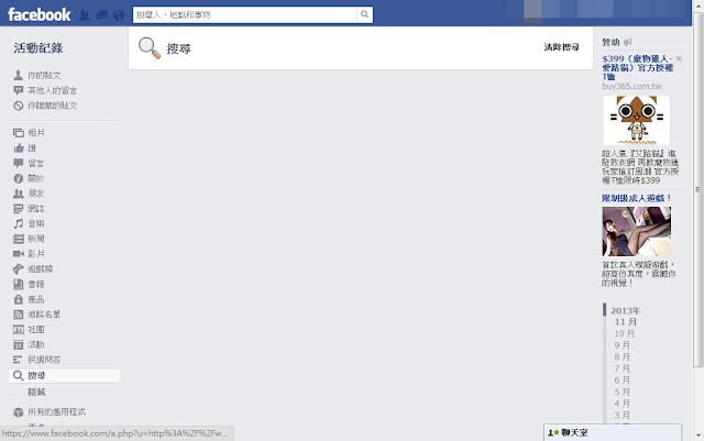 清除臉書資料