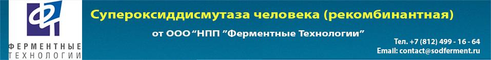 Супероксиддисмутаза человека (рекомбинантная)