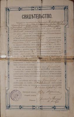 Свидетельство об окончании Скамейской школы, 1917 год (из личного архива Марины Штепа)