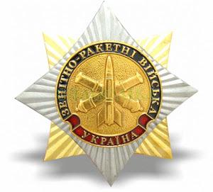 Нагрудний знак Зенітно-ракетні війська Україна