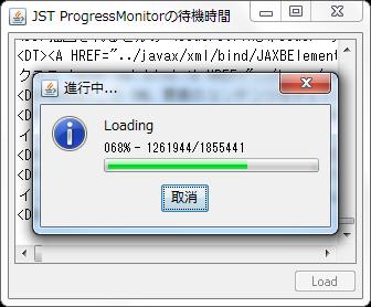 ProgressMonitorInputStream.png