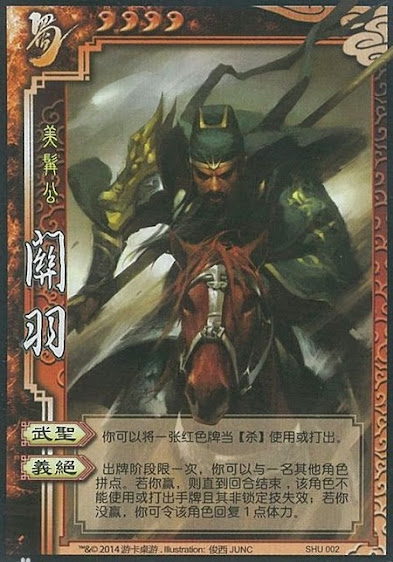 Guan Yu 24