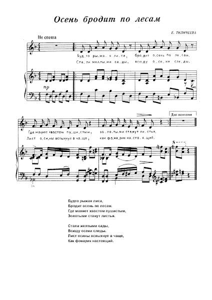 Скачать ноты в полном размере лист 1