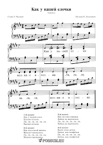 """Песня """"Как у нашей ёлки"""" Н. Лукониной: ноты"""