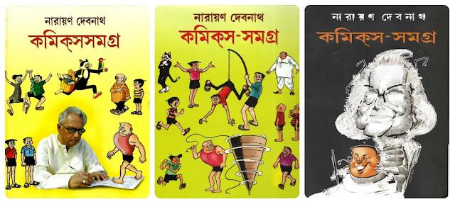 Narayan Debnath Comics Shamagra