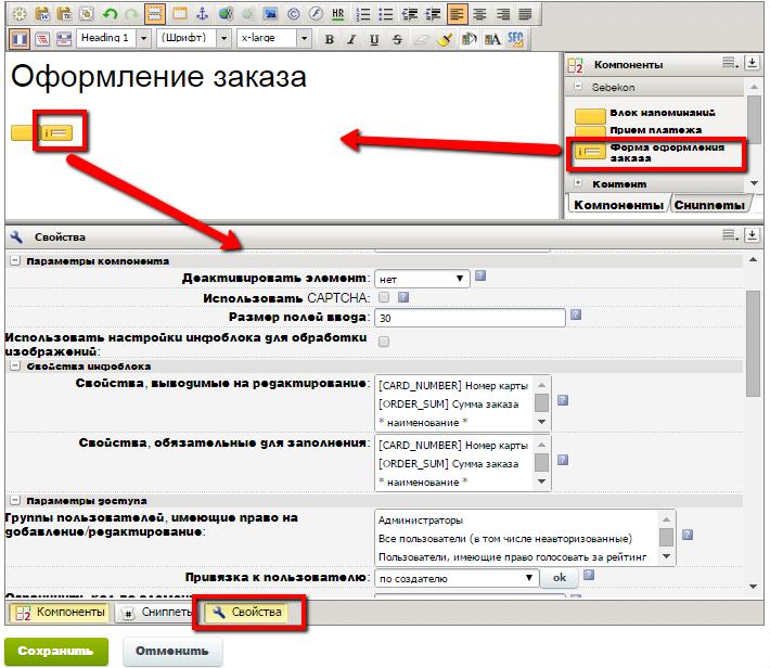 форма_оформления_заказа.png