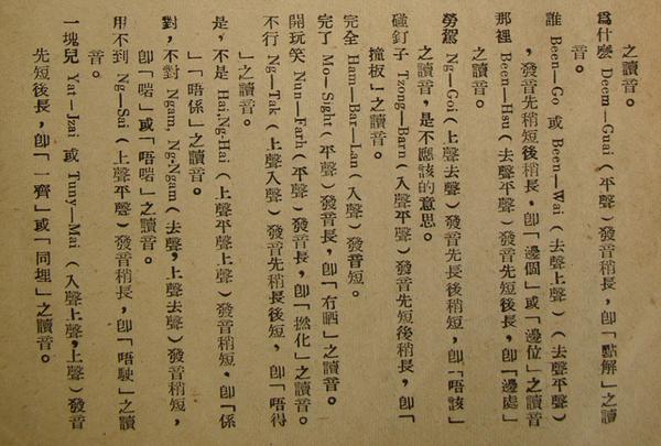 廣州大觀第十編 - 廣州話指南。维基百科圖片