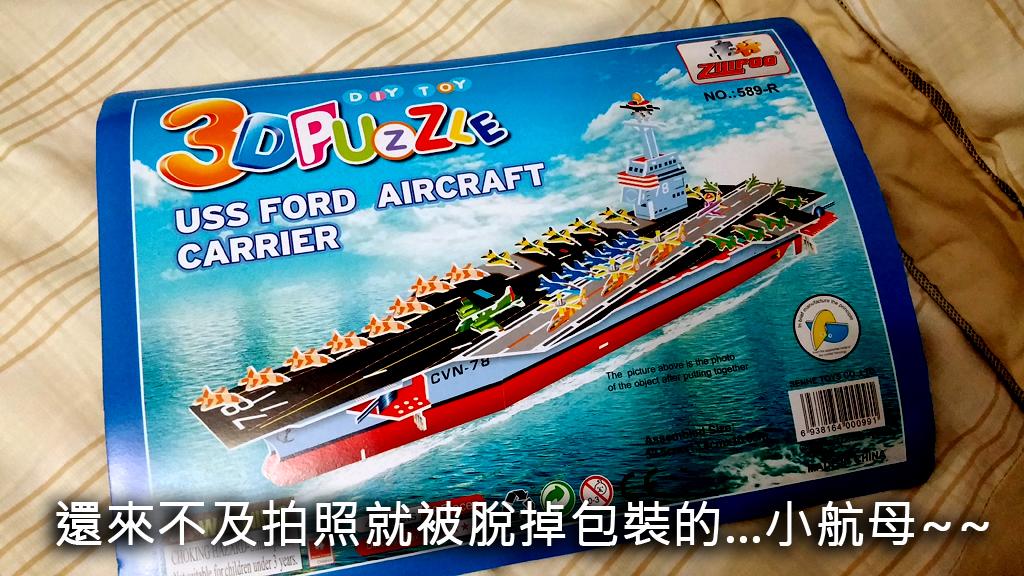【3D立體拼圖】小航母_589-R_大航母_580-A