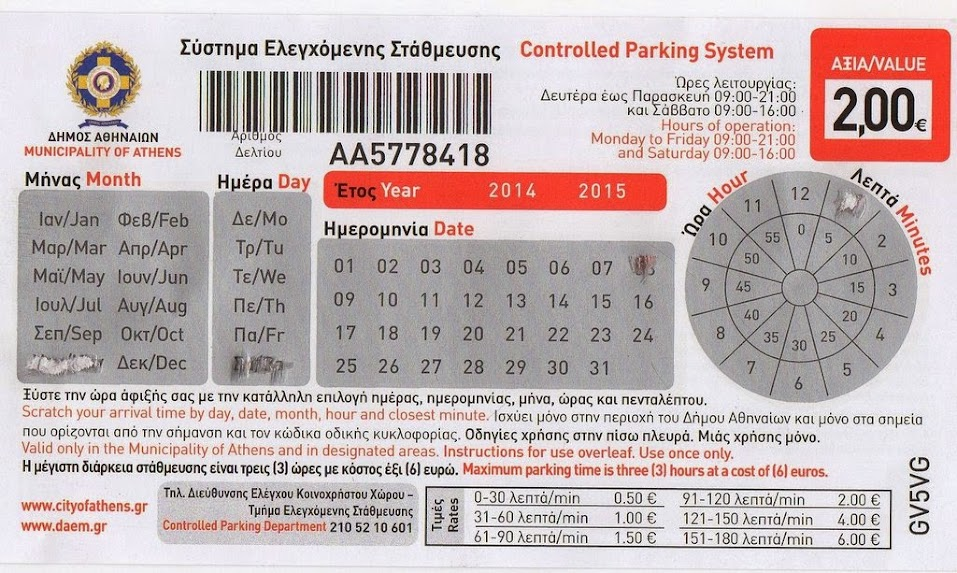 Athens Parking Card