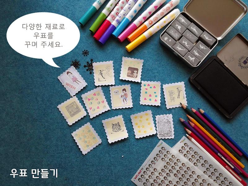행복을 전하는 편지 책놀이