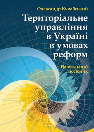 Територіальне управління в Україні в умовах реформ. Навчальний посібник