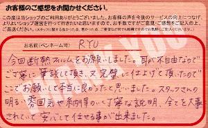 ビーパックスへのクチコミ/お客様の声:RYU 様(京都府向日市)/トヨタ ハイエース