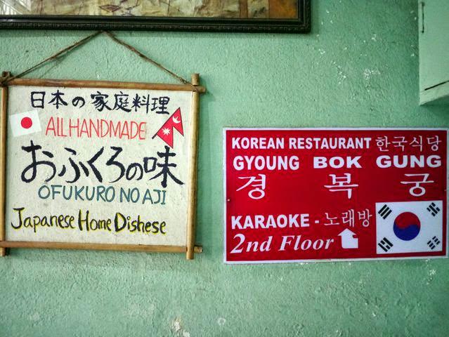 達人帶路-環遊世界-尼泊爾-餐廳