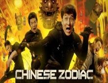فيلم Chinese Zodiac بجودة BRRip