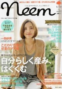 Neem(徳間書店)[2012年4月3日]