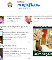 Kerala Kaumudi Online http://rainpow.com/kerala/kerala-kaumudi