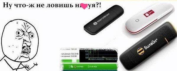 модем4