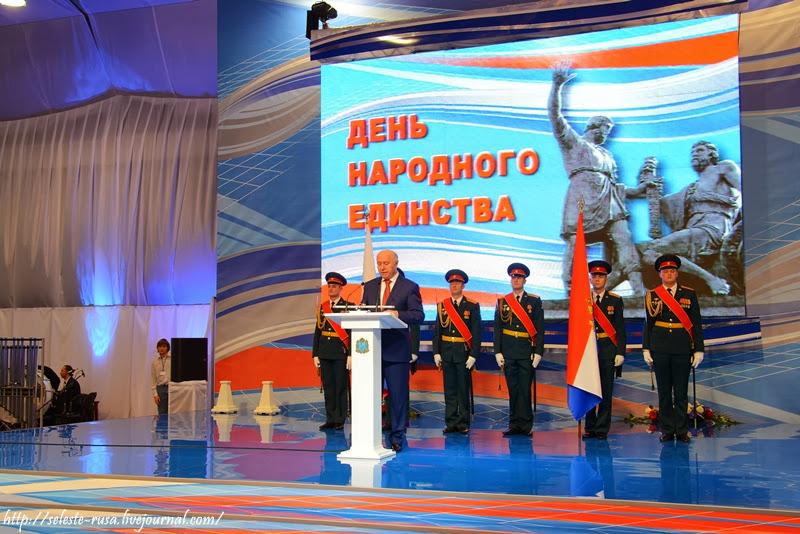 Приём губернатора Самарской области Николая Меркушкина в честь Дня народного единства.