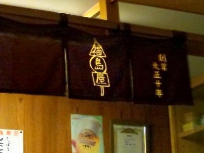 麻布十番 福島屋
