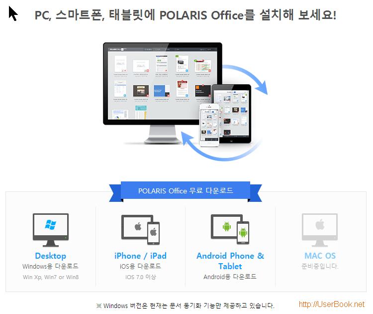 폴라리스 오피스 무료 버전에서 사용가능한 IT 기기의 종류