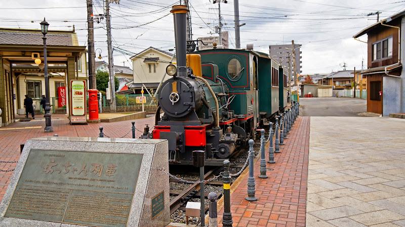坊っちゃん列車 写真1