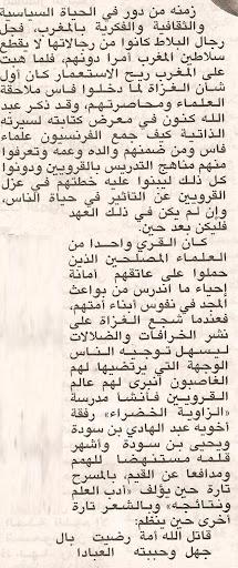 محمد القري 3