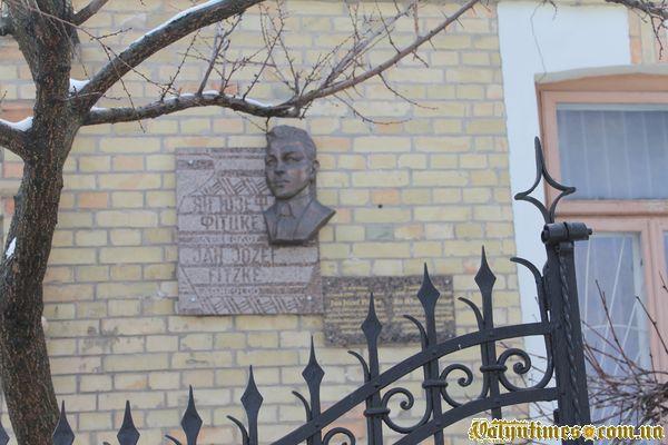 Меморіальна табличка на будинку де працював відомий польський археолог, директор Волинського музею Ян Юзеф Фітцке.