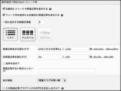 YARPPの設定画面